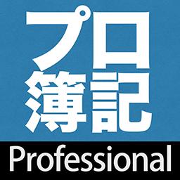 プロ簿記受講生サイト